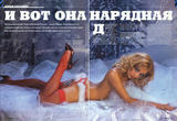 Daria Sagalova Maxim - January 2009 (1-2009) Russia Foto 2 (Дарья Сагалова Максим - январь 2009 (1-2009) Россия Фото 2)