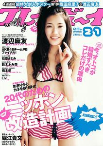 Weekly Playboy - 23 May 2011 (N° 21)