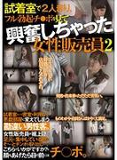 [GODR-663] 試着室で2人きり、フル勃起チ●ポを見て興奮しちゃった女性販売員 2