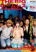 Japan's Homeless Limitless Real Nakadashi, Homeless Gang Vs. Tsubomi