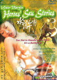 Water Margin - Heroes' Sex Stories (Eng Sub)