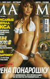 Irena Ponaroshku !!!Very hot Russian Girl!!! Maxim scans, June 2006. HQx6